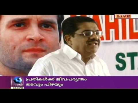 Third Front Does Not Have Clarity In Its Aim: VM Sudheeran 07 October 2015 06 47 PM