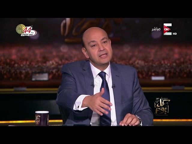 كل يوم - عمرو أديب: لما فوفا بتبعت لحمادة أغنية في برنامج ايه الاضافة اللي حصلت؟