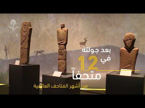 معرض روائع آثار المملكة يصل الرياض