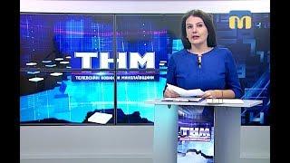 Video Телевізійні новини Миколаївщини – 21.11.2017 MP3, 3GP, MP4, WEBM, AVI, FLV November 2017