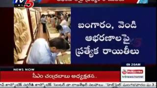 golden news for gold lovers akshaya tritiya special discounts tv5 news