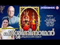 പറശ്ശിനിനാഥന്‍ | PARASSINI NAADHAN | Hindu Devotional Songs | P.Jayachandran & Radhika Thilak
