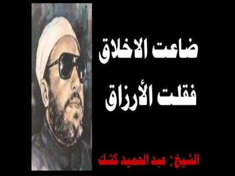 الشيخ عبد الحميد كشك (سعد بن أبي وقاس ) kechk