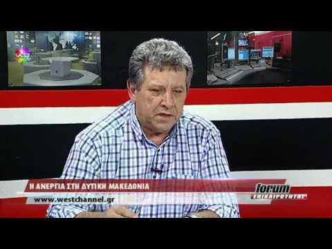 Forum Επικαιρότητας – Η Ανεργία στη Δυτική Μακεδονία