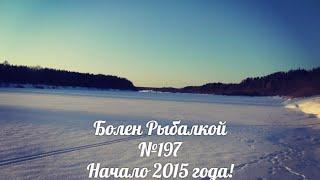 Болен Рыбалкой №197 - Начало 2015 года!