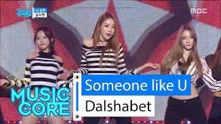 [HOT] Dalshabet - Someone like U, 달샤벳 - 너같은, Show Music core 20160206, clip giai tri, giai tri tong hop