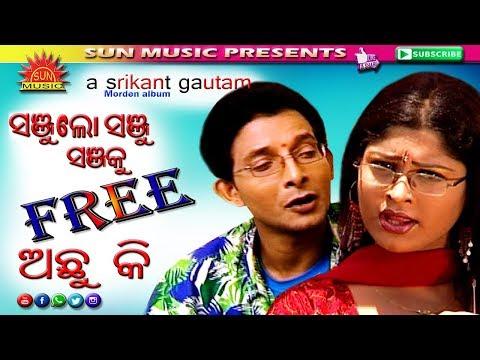 Video Sanju Lo Sanju || Super Hit Video Song |Srikant Gautam Modern Hits | Sun Music Album Hits download in MP3, 3GP, MP4, WEBM, AVI, FLV January 2017