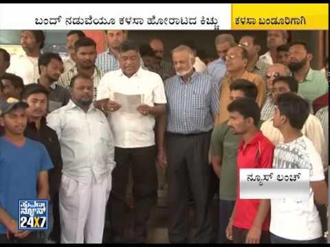 Karnataka state cricket association supports Kalasa banduri protest 02 September 2015 07 22 PM
