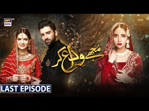 Mujhay Vida Kar | Last Episode 50 [Subtitle Eng] | 3rd August 2021 | ARY Digital Drama