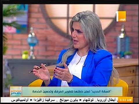 القناة الاولى برنامج صباح الخير يا مصر لقاء خاص مع المهندس اشرف رسلان رئيس هيئة السكة الحديد