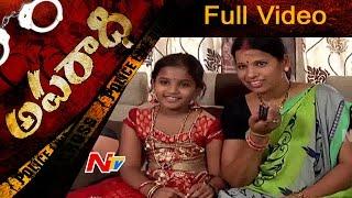 Video చిన్నారిని లక్ష్మి ఎక్కడికి తీసుకెళ్లింది? లక్ష్మిని ఆశ్చర్యపరిచిన విషయం ఏంటి? || Aparadhi|| NTV MP3, 3GP, MP4, WEBM, AVI, FLV Juli 2018