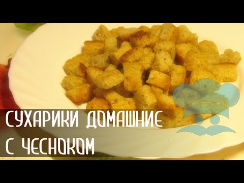 Сухари домашние рецепт