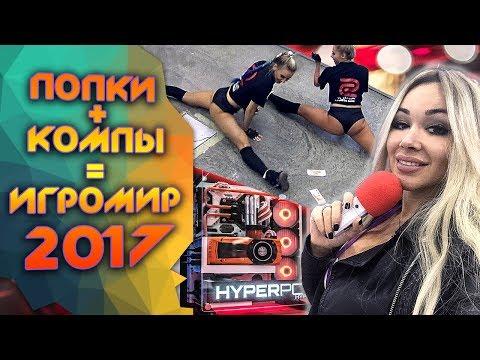 Попки, косплей, компы - Игромир 2017!