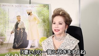 デヴィ夫人「絶対に見逃さないでいただきたい!」/映画『ヴィクトリア女王 最期の秘密』コメント動画