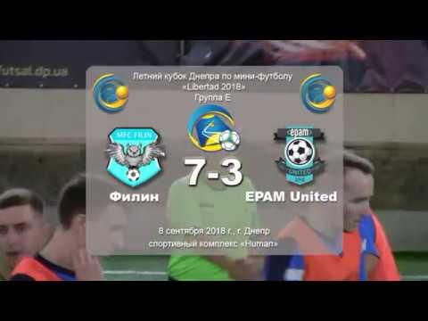Филин — EPAM United (голы). 08.09.2018