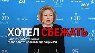 Арашуков хотел сбежать  - Матвиенко о задержании сенатора