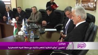 خضوري توقع اتفاقية تفاهم مشترك مع سلطة المياه الفلسطينية