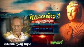 Khmer Documentary - កុំចោលសីល៥បណ្ដ..
