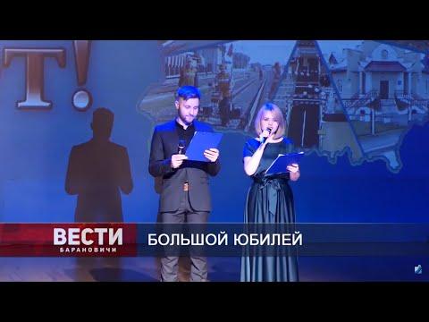 Вести Барановичи 09 декабря 2019.