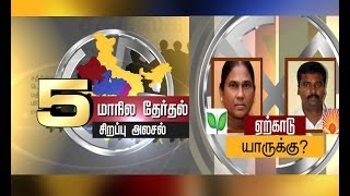 Election Result - Status of Election Result @ 9AM Thanthi TV