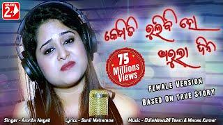 Video Kemiti Bhulibi Se Abhula Dina | Hrudaya Hina | Female | Official Studio Version | Amrita Nayak MP3, 3GP, MP4, WEBM, AVI, FLV April 2019