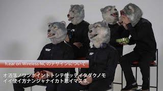 MAN WITH A MISSION出演ソニーハイレゾCMインタビュー