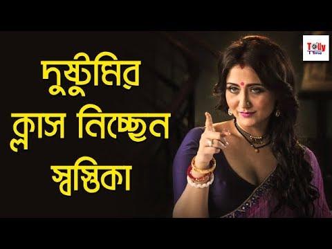 Download ঠাকুরপো-দের জন্য দুষ্টুমির ক্লাস উমা বৌদি স্বস্তিকার   Swastika   Hoichoi   Dupur Thakurpo   SVF HD Mp4 3GP Video and MP3