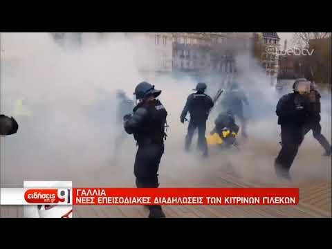 Επεισόδια σήμερα στο Παρίσι στην κινητοποίηση των «Κίτρινων Γιλέκων» | 5/1/2019 | ΕΡΤ