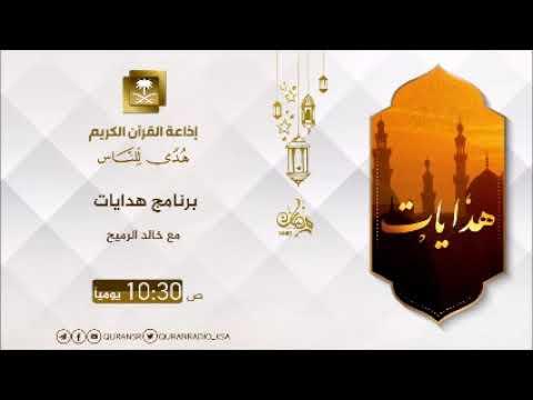 [09] برنامج هدايات مع خالد الرميح