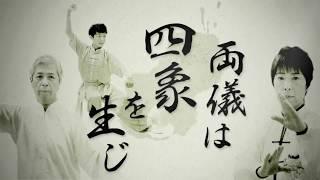 大和市太極拳協会プロモーションビデオ「易に太極あり」編