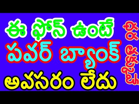 You no need to buy power bank if you have this mobile ఈ మొబైలే ఒక పవర్ బ్యాంక్