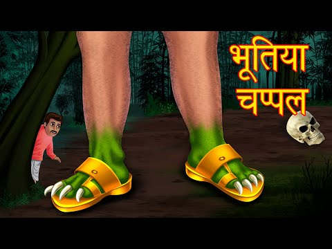 भूतिया चप्पल | Hindi Horror Story | Chudail Ki Kahaniya | Stories in Hindi | Story | Hindi Kahaniya