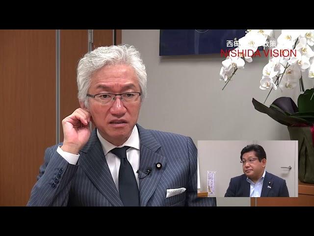 「拉致問題解決に懸ける思い」西田昌司×塚田一郎 同期対談 VOL.1
