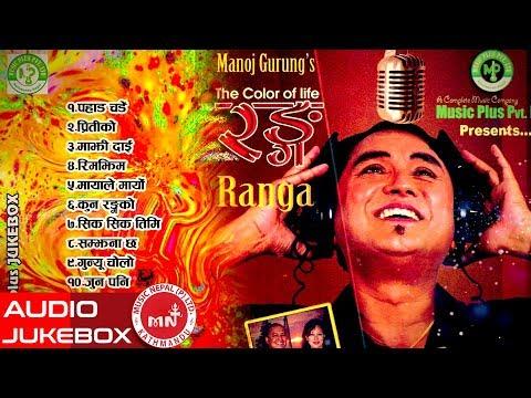 (Best of Manoj Gurung Ranga Audio Jukebox || Music Plus ... 52 minutes.)