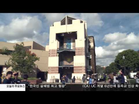 UC계열 6년만에 등록금 인상 확정 1.26.17 KBS America News