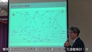 080* 變更臺南市北區都市計畫(細部計畫)(第二次通盤檢討)案