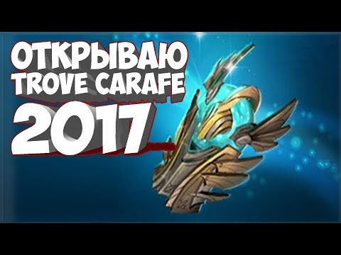 ОТКРЫВАЮ СУНДУКИ ДОТА 2 Trove Carafe 2017 Dota 2 Выпал Magus Accord
