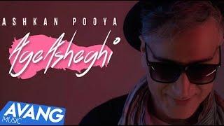 Ashkan Pooya - Age Asheghi (Клипхои Эрони 2018)