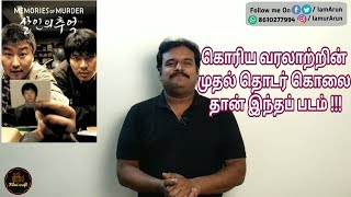 Memories of murder (2003) Korean Crime Investigation Movie Review in Tamil by Filmi craft