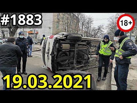 Новая подборка ДТП и аварий от канала Дорожные войны за 19.03.2021