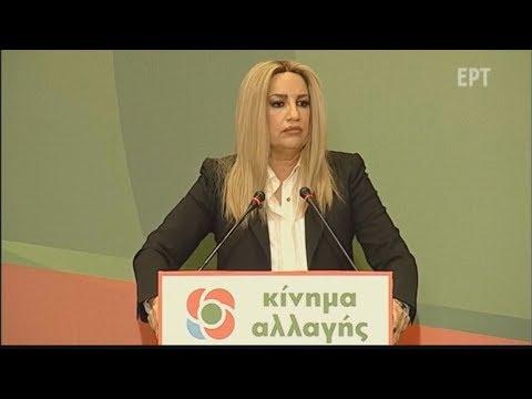 Απόσπασμα από την ομιλία Φ. Γεννηματά  στην προσυνεδριακή εκδήλωση του  ΚΙΝΑΛ στη Θεσσαλονίκη