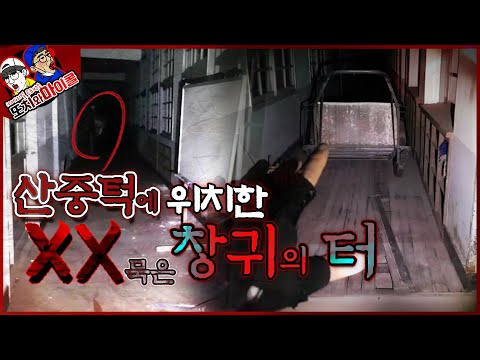 [ENG SUB] 산 중턱에 자리한 XX 묵은 창귀의 터 The real haunted house in the middle of mountain! #또마