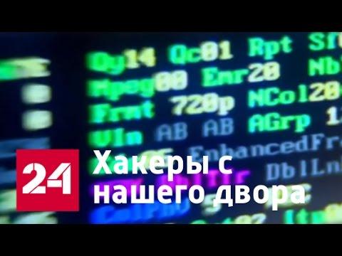 Хакеры с нашего двора. Специальный репортаж Дениса Арапова (видео)