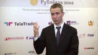 Рублевая зона: Интервью с представителем Центробанка РФ Михаилом Мамутой