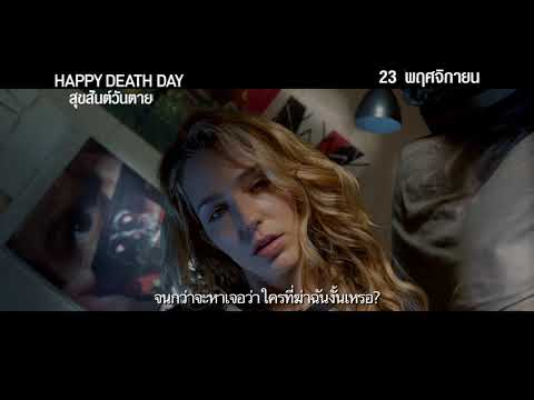 Happy Death Day | Wake | TV Spot | UIP Thailand