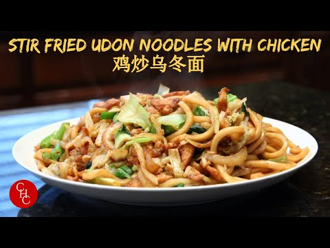 Stir Fried Udon Noodles With Chicken 鸡炒乌冬面