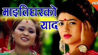 Tyo Maitighar Ko Yaadle Sataayo - Ganga Gharti Magar