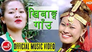 Hamro Khibang Gau - Gita Paija & Bil Purja Pun Magar   Ft.Sarishma Magar