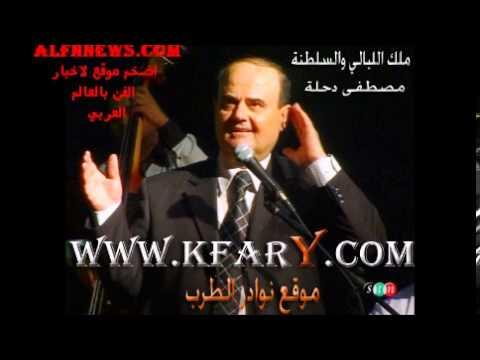 العملاق مصطفى دحلةاغنية يا فاتن الغزلان في دار الاوبرا المصرية