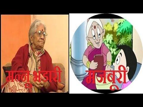 Video मजबूरी कहानी मन्नू भंडारी  Majboori  by Mannu Bhandari download in MP3, 3GP, MP4, WEBM, AVI, FLV January 2017